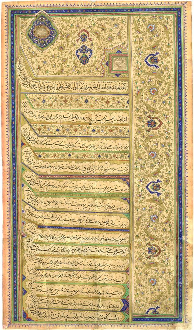 Tehran-Museo della calligrafia e della scrittura Mir Emad