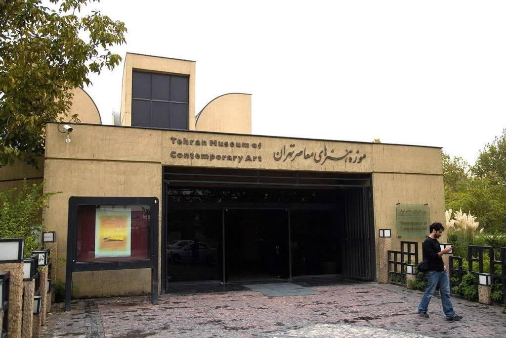 Contemporary Art Museum in Tehran,