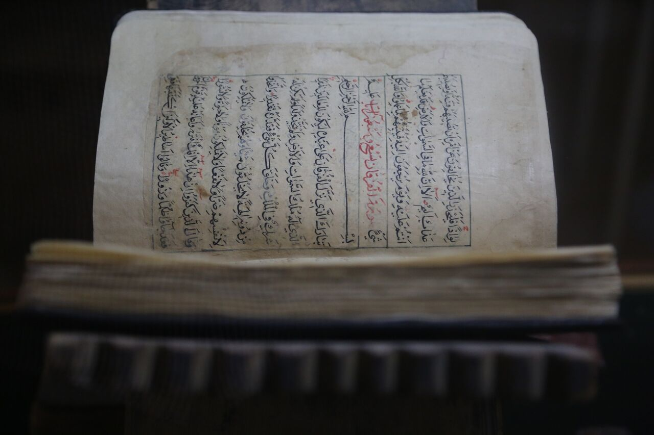 National Museum of Sancti Quran
