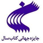 جایزه جهانی کتاب سال ایران