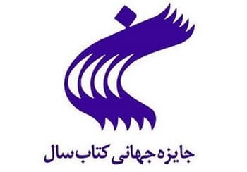 ایزه جهانی کتاب سال ایران