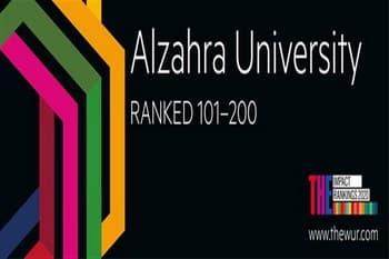درخشش دانشگاه الزهرا در زمره مؤثرترین دانشگاه های جهان