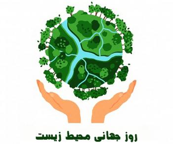 Daunloudovanje هانی محیط زیست