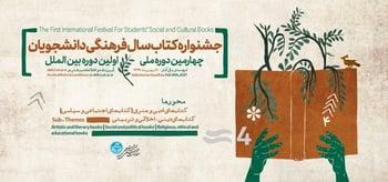 فراخوان جشنواره کتاب سال فرهنگی دانشجویان