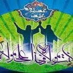 Auguri per la grande festa di Ghadir