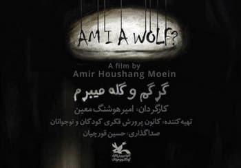 فائوارهه فیلم کوتاه ایتالیا