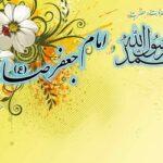 Auguri per anniversario nascita del profeta Muhammad (SAW) e dell'Imam Sadiq (AS)