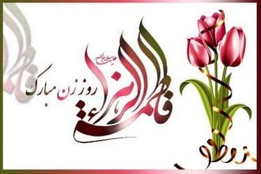Kadınlar ve Anneler Günü için selamlar