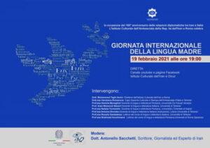 국제 모국어의 날