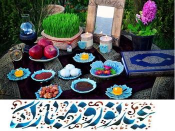 问候来了,诺鲁孜节波斯新年。 诺鲁孜节