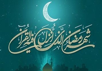 Ramazan ayının gelişi için en iyi dileklerimle