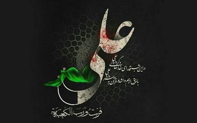 Şehitlik İmam Ali (AS)